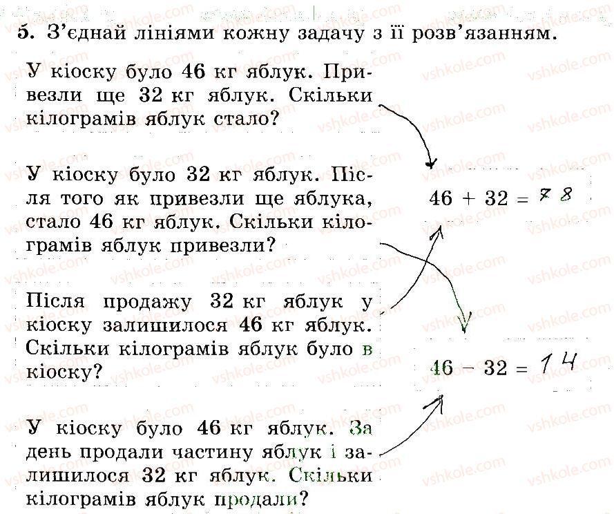 3-matematika-mv-bogdanovich-gp-lishenko-2014-robochij-zoshit--1-256-1-22-5.jpg