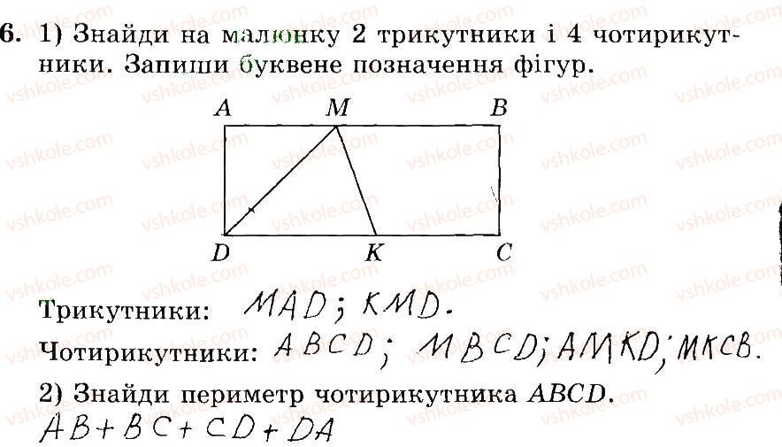 3-matematika-mv-bogdanovich-gp-lishenko-2014-robochij-zoshit--1-256-1-22-6.jpg