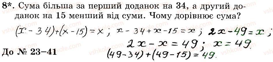 3-matematika-mv-bogdanovich-gp-lishenko-2014-robochij-zoshit--1-256-1-22-8.jpg