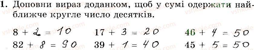 3-matematika-mv-bogdanovich-gp-lishenko-2014-robochij-zoshit--1-256-23-41-1.jpg