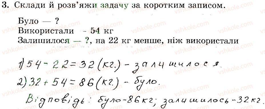 3-matematika-mv-bogdanovich-gp-lishenko-2014-robochij-zoshit--1-256-23-41-3.jpg