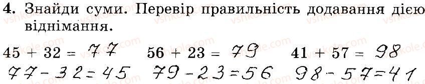 3-matematika-mv-bogdanovich-gp-lishenko-2014-robochij-zoshit--1-256-23-41-4.jpg