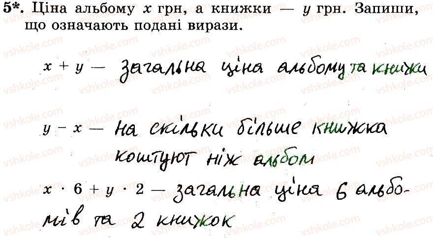 3-matematika-mv-bogdanovich-gp-lishenko-2014-robochij-zoshit--1-256-240-256-5.jpg