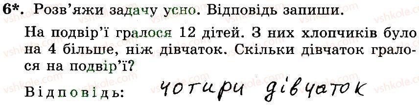 3-matematika-mv-bogdanovich-gp-lishenko-2014-robochij-zoshit--1-256-240-256-6.jpg
