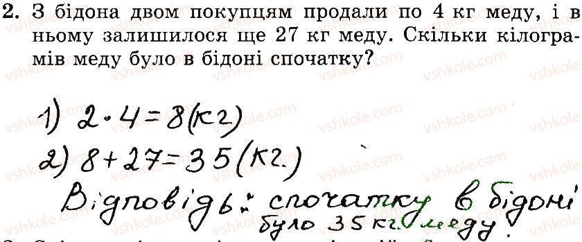 3-matematika-mv-bogdanovich-gp-lishenko-2014-robochij-zoshit--1-256-60-79-2.jpg
