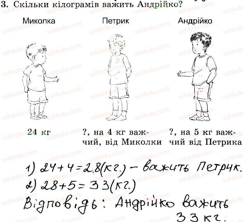3-matematika-mv-bogdanovich-gp-lishenko-2014-robochij-zoshit--1-256-60-79-3.jpg