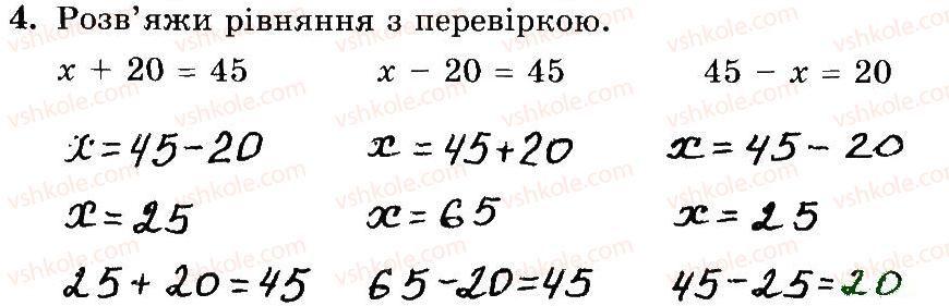 3-matematika-mv-bogdanovich-gp-lishenko-2014-robochij-zoshit--1-256-60-79-4.jpg