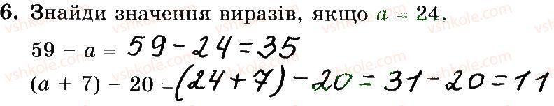 3-matematika-mv-bogdanovich-gp-lishenko-2014-robochij-zoshit--1-256-60-79-6.jpg