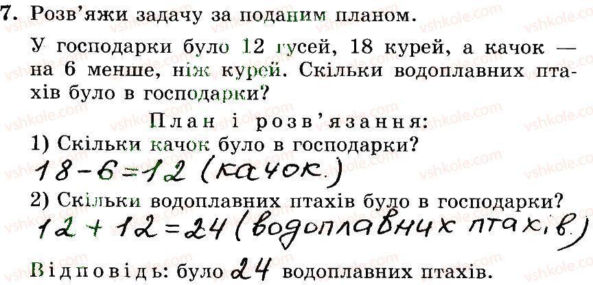 3-matematika-mv-bogdanovich-gp-lishenko-2014-robochij-zoshit--1-256-60-79-7.jpg