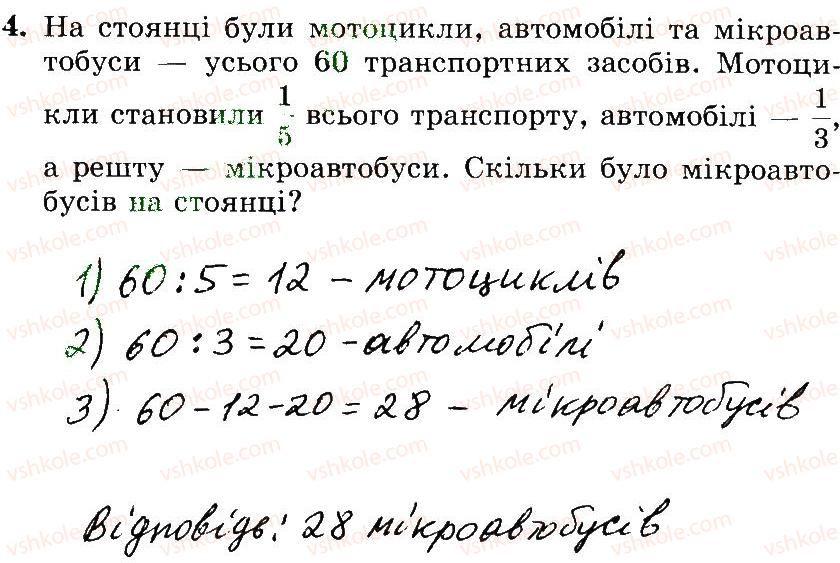 3-matematika-mv-bogdanovich-gp-lishenko-2014-robochij-zoshit--1007-1172-1046-1065-4.jpg