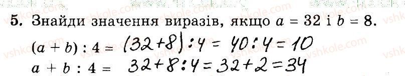 3-matematika-mv-bogdanovich-gp-lishenko-2014-robochij-zoshit--1007-1172-1046-1065-5.jpg