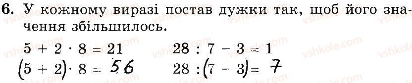 3-matematika-mv-bogdanovich-gp-lishenko-2014-robochij-zoshit--1007-1172-1046-1065-6.jpg