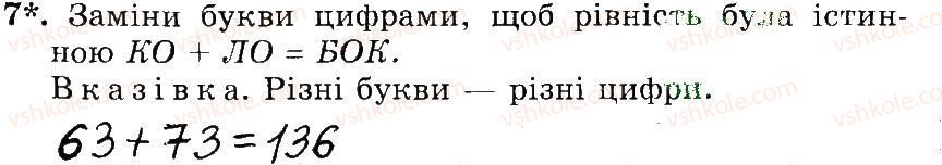3-matematika-mv-bogdanovich-gp-lishenko-2014-robochij-zoshit--1007-1172-1046-1065-7.jpg