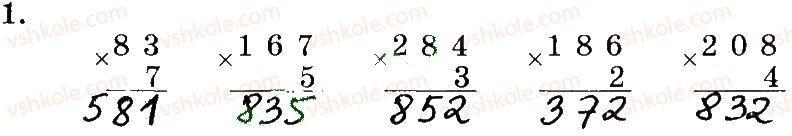 3-matematika-mv-bogdanovich-gp-lishenko-2014-robochij-zoshit--1007-1172-1115-1133-1.jpg