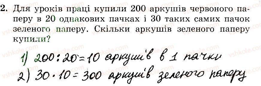 3-matematika-mv-bogdanovich-gp-lishenko-2014-robochij-zoshit--1007-1172-1115-1133-2.jpg