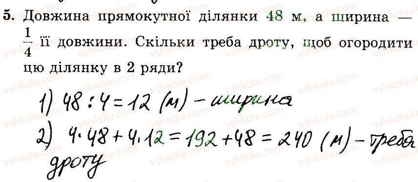 3-matematika-mv-bogdanovich-gp-lishenko-2014-robochij-zoshit--1007-1172-1115-1133-5.jpg