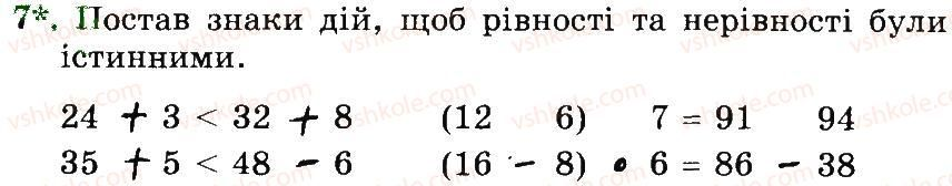 3-matematika-mv-bogdanovich-gp-lishenko-2014-robochij-zoshit--1007-1172-1115-1133-7.jpg