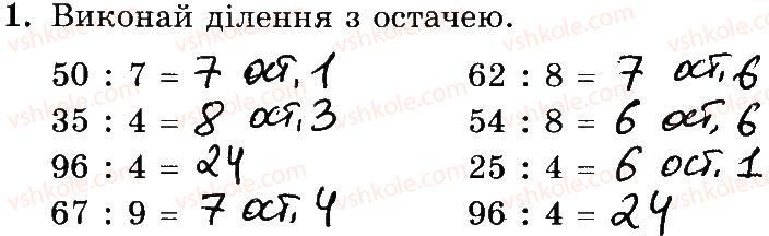 3-matematika-mv-bogdanovich-gp-lishenko-2014-robochij-zoshit--1007-1172-1132-1147-1.jpg