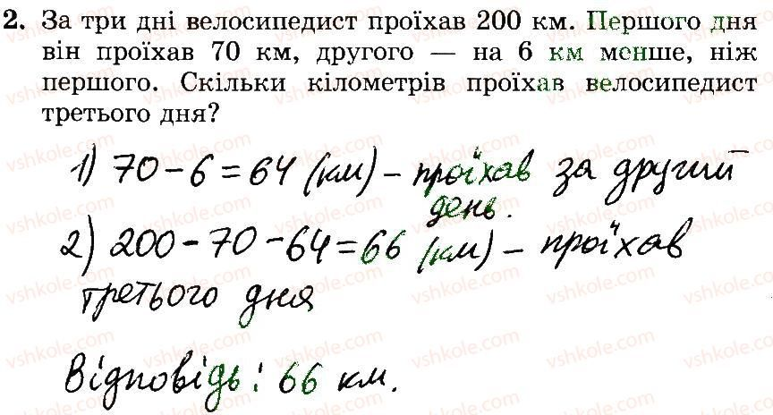 3-matematika-mv-bogdanovich-gp-lishenko-2014-robochij-zoshit--1007-1172-1132-1147-2.jpg