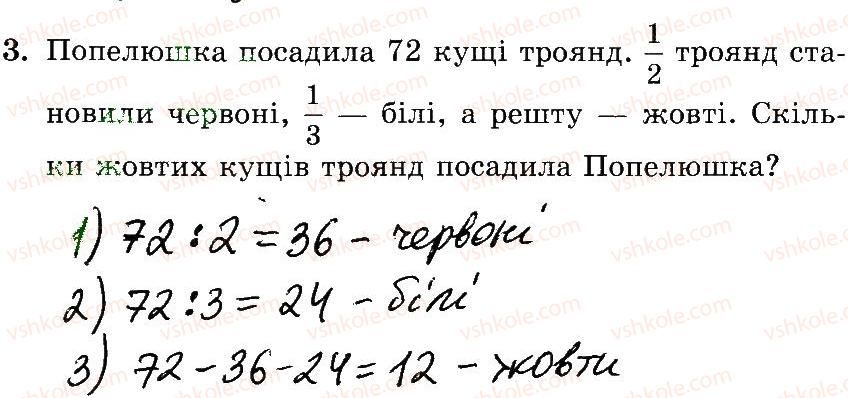 3-matematika-mv-bogdanovich-gp-lishenko-2014-robochij-zoshit--1007-1172-1132-1147-3.jpg