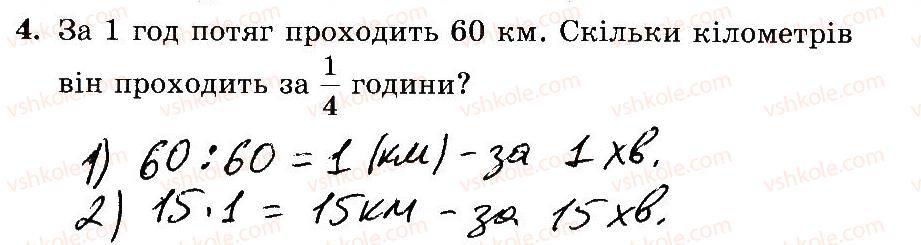 3-matematika-mv-bogdanovich-gp-lishenko-2014-robochij-zoshit--1007-1172-1132-1147-4.jpg
