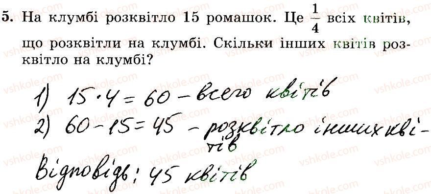 3-matematika-mv-bogdanovich-gp-lishenko-2014-robochij-zoshit--1007-1172-1132-1147-5.jpg