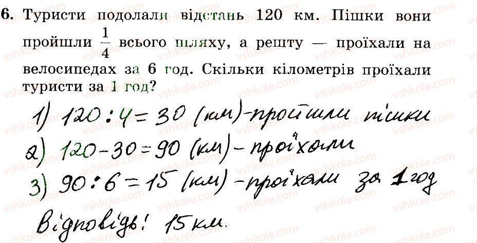 3-matematika-mv-bogdanovich-gp-lishenko-2014-robochij-zoshit--1007-1172-1132-1147-6.jpg