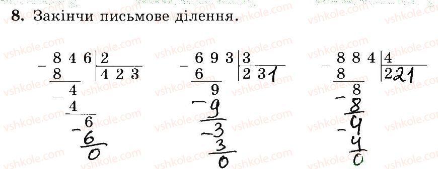 3-matematika-mv-bogdanovich-gp-lishenko-2014-robochij-zoshit--1007-1172-1132-1147-8.jpg