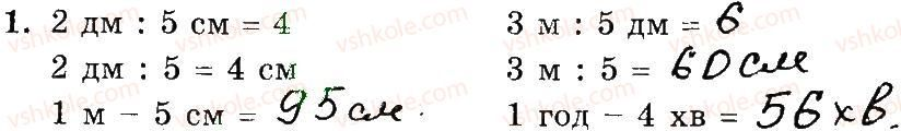 3-matematika-mv-bogdanovich-gp-lishenko-2014-robochij-zoshit--257-509-273-288-1.jpg