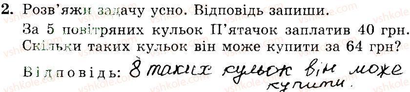 3-matematika-mv-bogdanovich-gp-lishenko-2014-robochij-zoshit--257-509-273-288-2.jpg