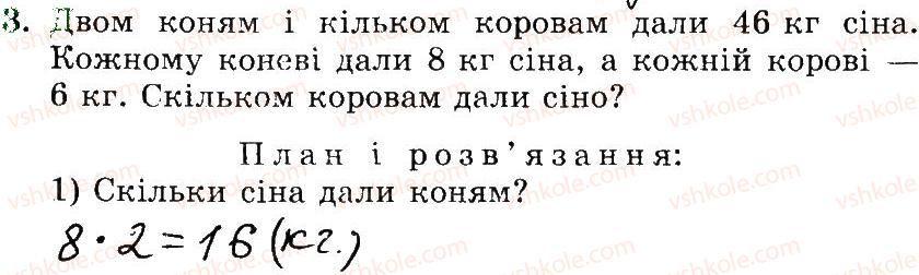 3-matematika-mv-bogdanovich-gp-lishenko-2014-robochij-zoshit--257-509-273-288-3.jpg