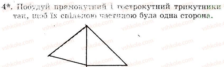 3-matematika-mv-bogdanovich-gp-lishenko-2014-robochij-zoshit--257-509-273-288-4.jpg