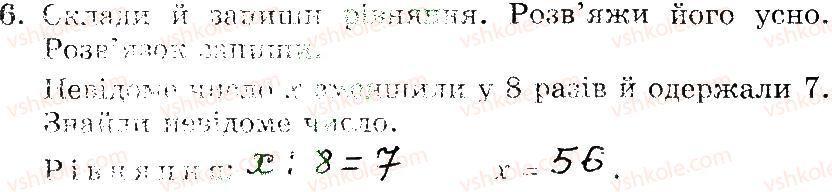 3-matematika-mv-bogdanovich-gp-lishenko-2014-robochij-zoshit--257-509-273-288-6.jpg