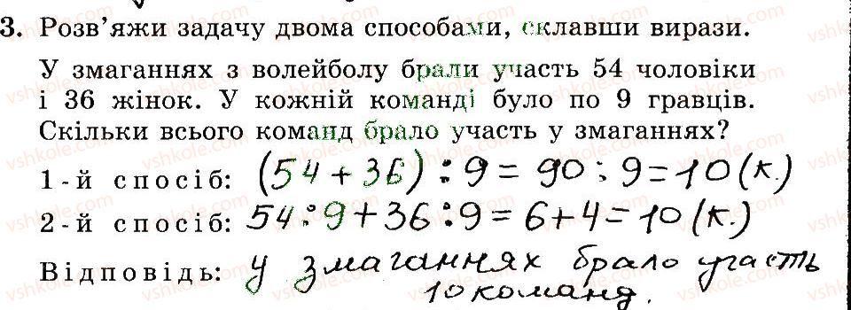 3-matematika-mv-bogdanovich-gp-lishenko-2014-robochij-zoshit--257-509-322-337-3.jpg