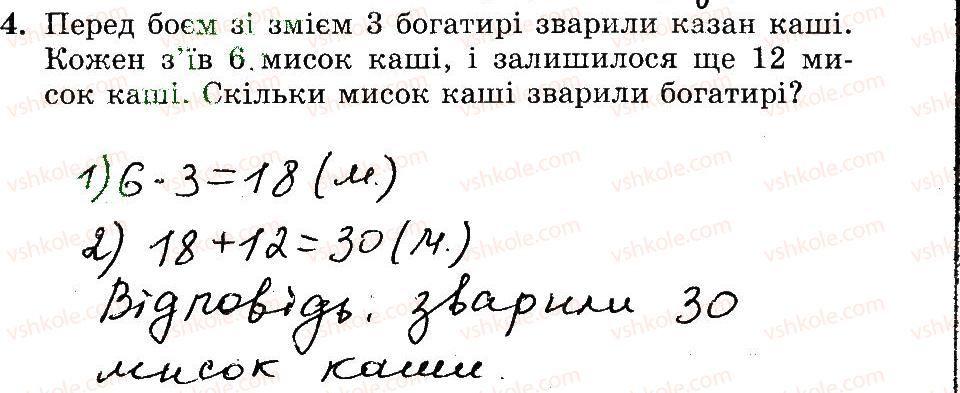 3-matematika-mv-bogdanovich-gp-lishenko-2014-robochij-zoshit--257-509-322-337-4.jpg