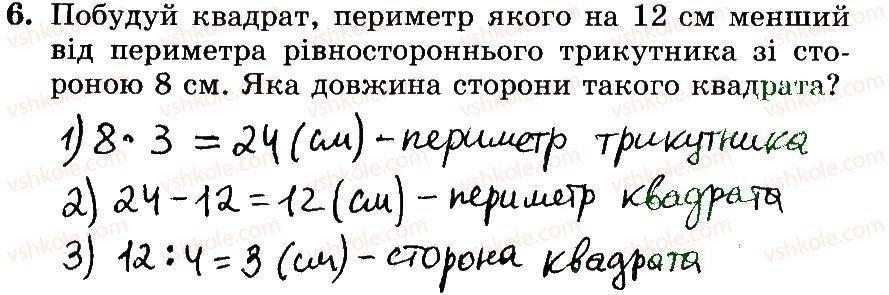 3-matematika-mv-bogdanovich-gp-lishenko-2014-robochij-zoshit--257-509-322-337-6.jpg