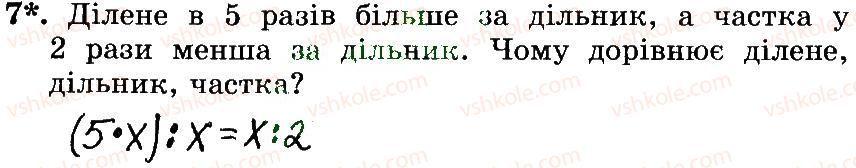 3-matematika-mv-bogdanovich-gp-lishenko-2014-robochij-zoshit--257-509-322-337-7.jpg
