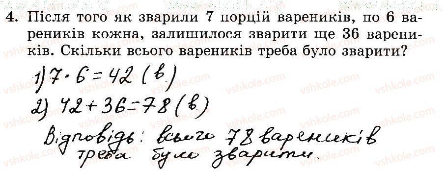 3-matematika-mv-bogdanovich-gp-lishenko-2014-robochij-zoshit--257-509-374-396-4.jpg