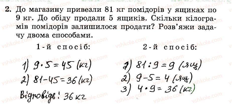 3-matematika-mv-bogdanovich-gp-lishenko-2014-robochij-zoshit--510-747-676-694-2.jpg