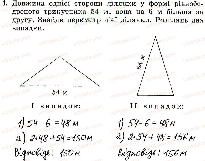 3-matematika-mv-bogdanovich-gp-lishenko-2014-robochij-zoshit--510-747-676-694-4.jpg
