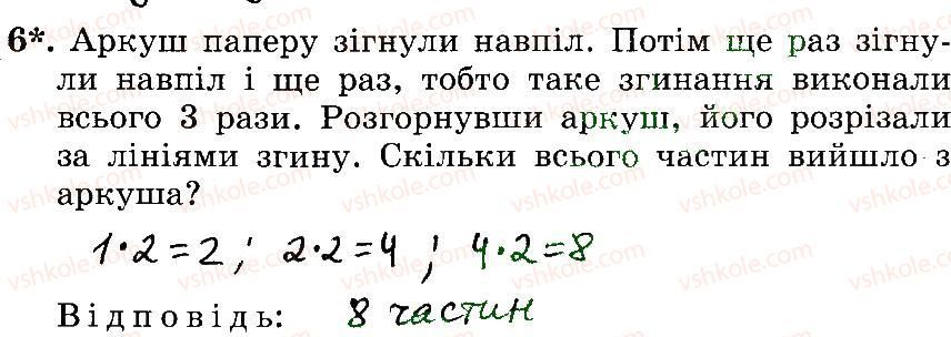 3-matematika-mv-bogdanovich-gp-lishenko-2014-robochij-zoshit--510-747-676-694-6.jpg