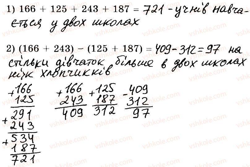 3-matematika-mv-bogdanovich-gp-lishenko-2014-robochij-zoshit--510-747-695-713-3-rnd9303.jpg