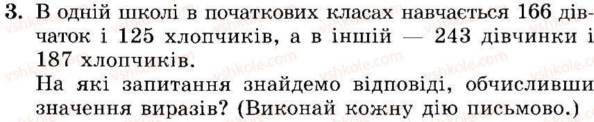 3-matematika-mv-bogdanovich-gp-lishenko-2014-robochij-zoshit--510-747-695-713-3.jpg