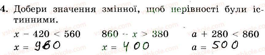 3-matematika-mv-bogdanovich-gp-lishenko-2014-robochij-zoshit--510-747-695-713-4.jpg