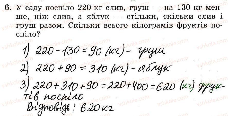 3-matematika-mv-bogdanovich-gp-lishenko-2014-robochij-zoshit--510-747-695-713-6.jpg