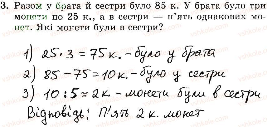 3-matematika-mv-bogdanovich-gp-lishenko-2014-robochij-zoshit--510-747-730-747-3.jpg