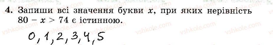 3-matematika-mv-bogdanovich-gp-lishenko-2014-robochij-zoshit--510-747-730-747-4.jpg