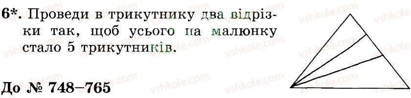 3-matematika-mv-bogdanovich-gp-lishenko-2014-robochij-zoshit--510-747-730-747-6.jpg