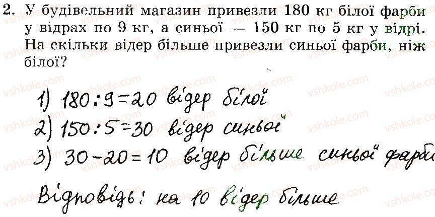 3-matematika-mv-bogdanovich-gp-lishenko-2014-robochij-zoshit--748-1006-766-787-2.jpg