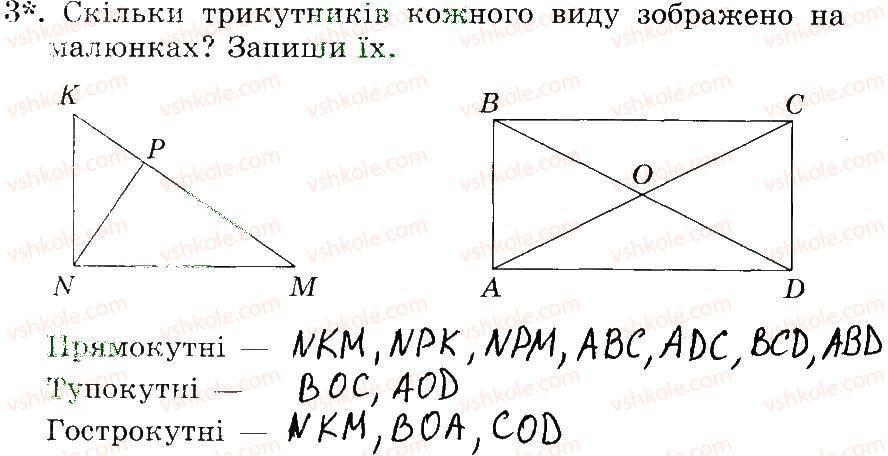 3-matematika-mv-bogdanovich-gp-lishenko-2014-robochij-zoshit--748-1006-766-787-3.jpg